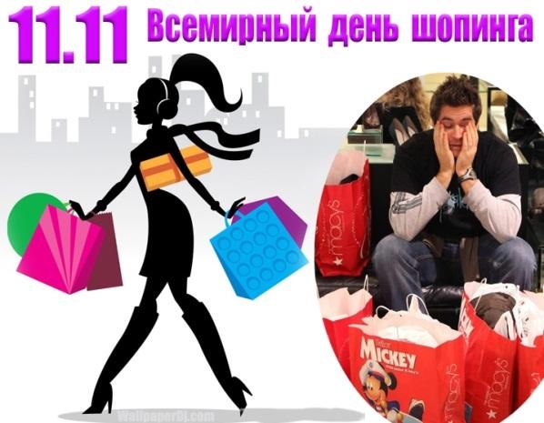 Всемирный день шопинга 02