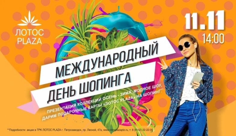 Всемирный день шопинга 09