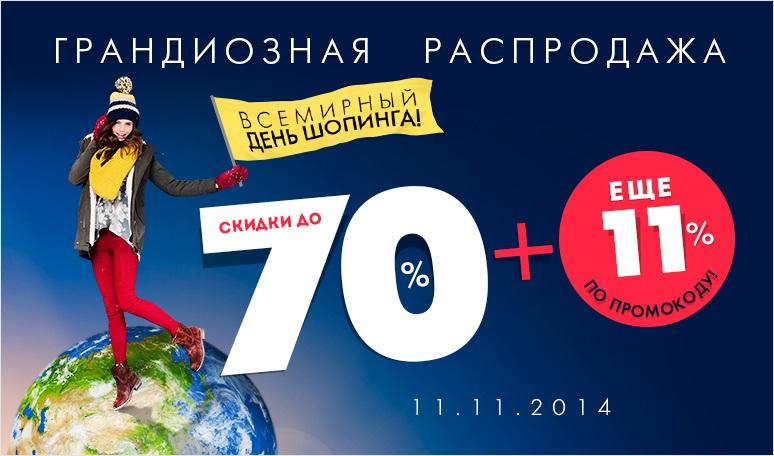 Всемирный день шопинга 10