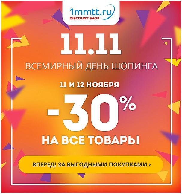 Всемирный день шопинга 13