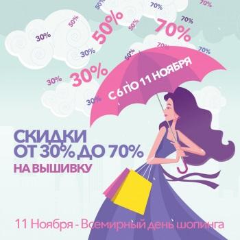 Всемирный день шопинга 14