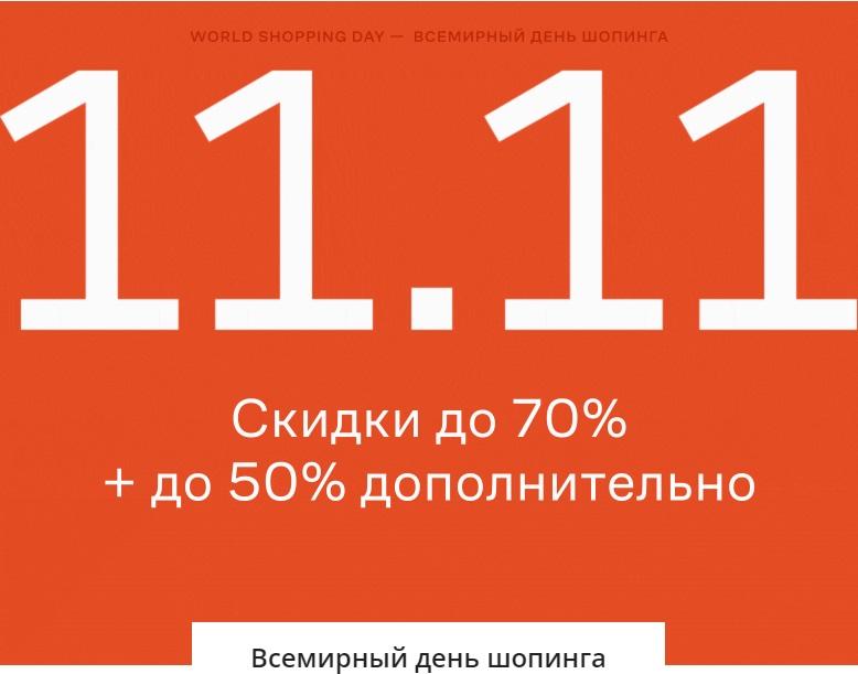 Всемирный день шопинга 16