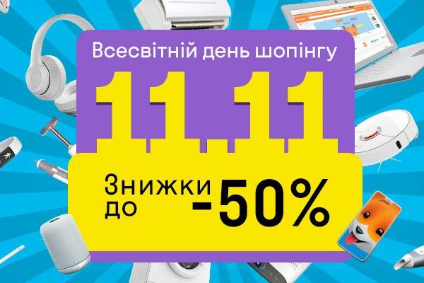 Всемирный день шопинга 17