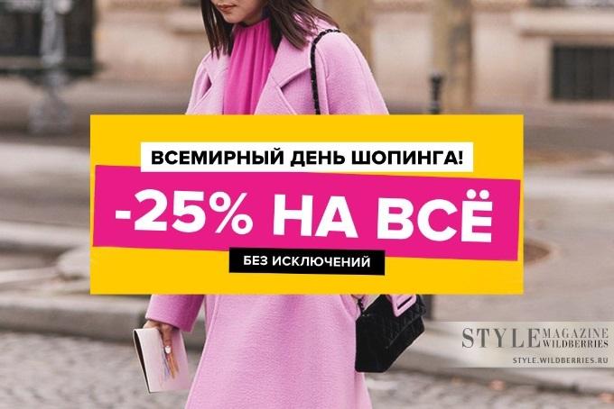 Всемирный день шопинга 20