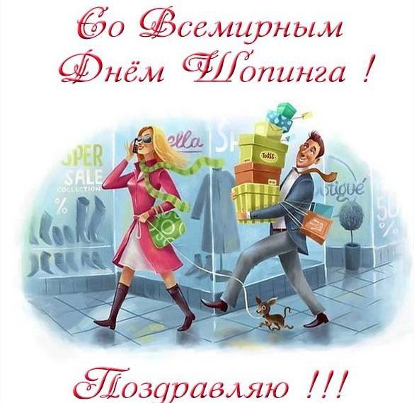 Всемирный день шопинга 21