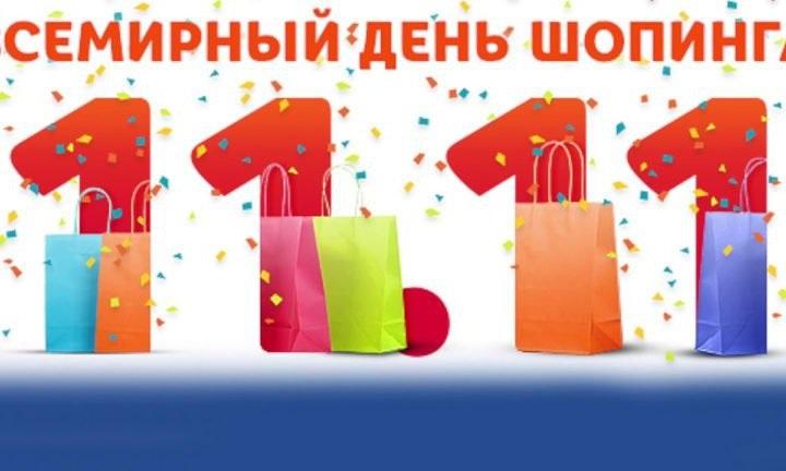 Всемирный день шопинга 23