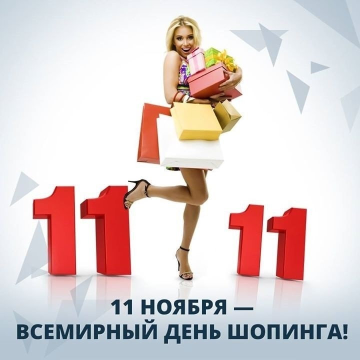 Всемирный день шопинга 24