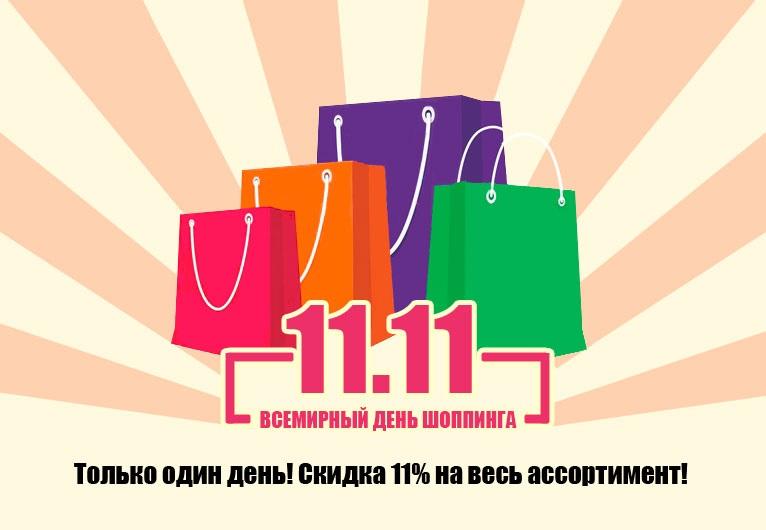 Всемирный день шопинга 25