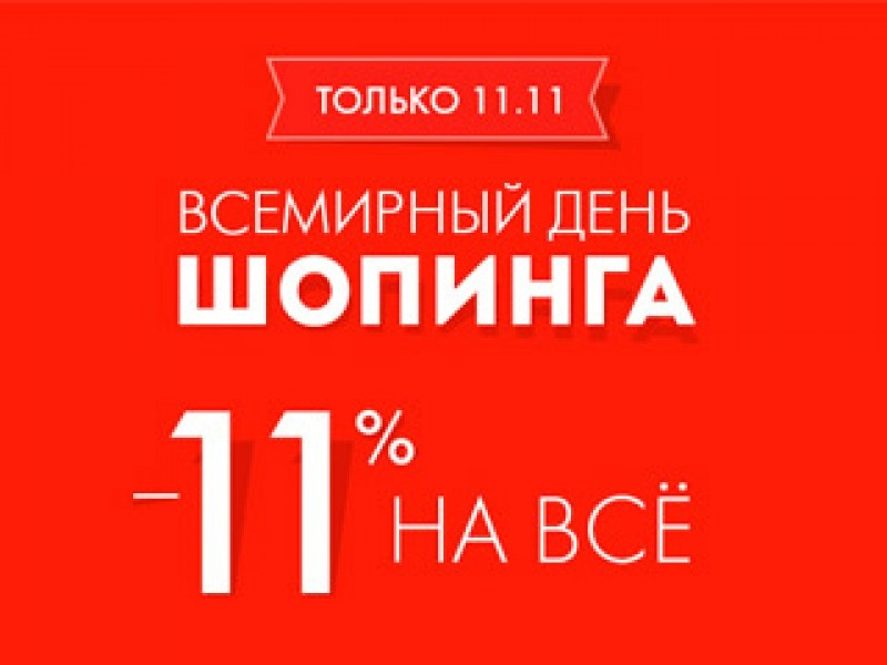 Всемирный день шопинга 26
