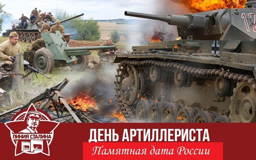 День альтиллерии 07
