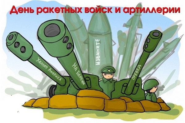 День альтиллерии 11