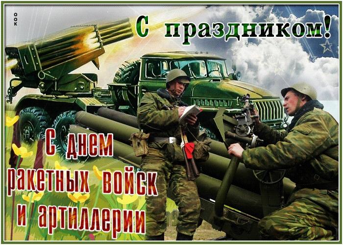 День альтиллерии 18