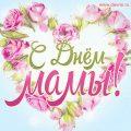 День матери 26
