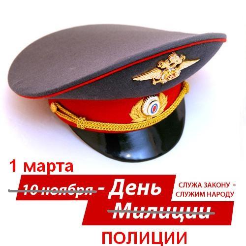 День милиции 01