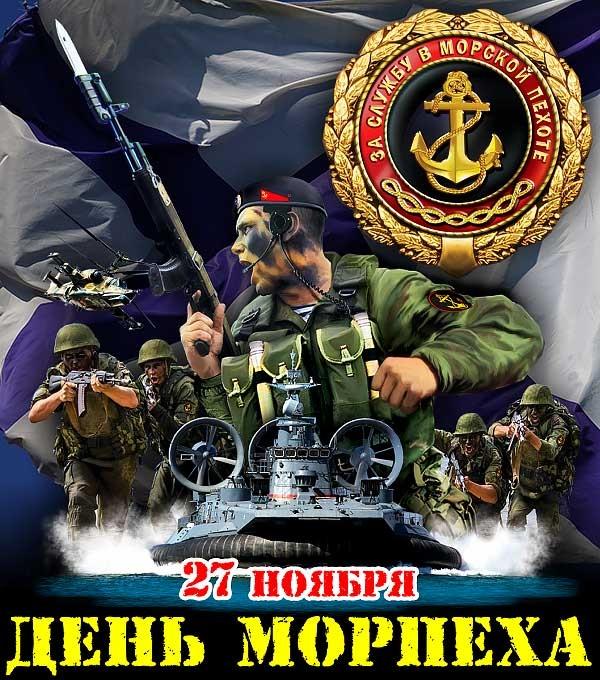 День морской пехоты 01