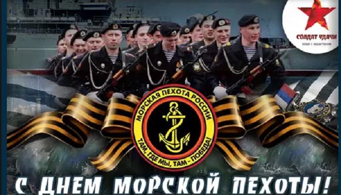 День морской пехоты 02