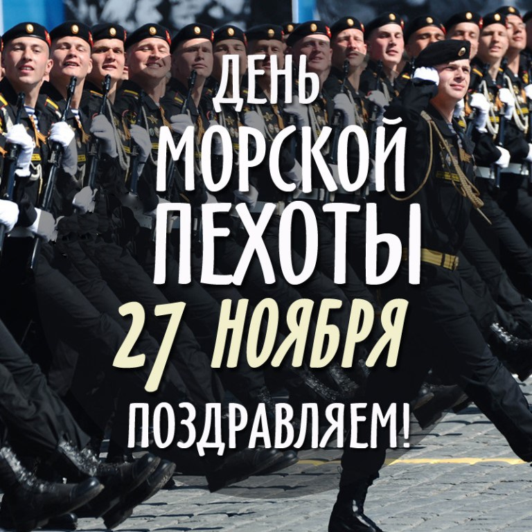 День морской пехоты 07