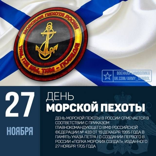 День морской пехоты 08