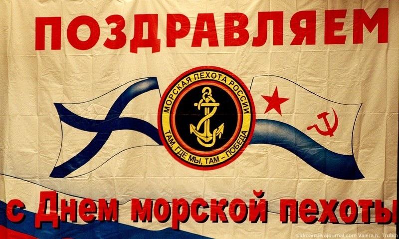 День морской пехоты 12