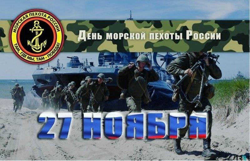 День морской пехоты 13