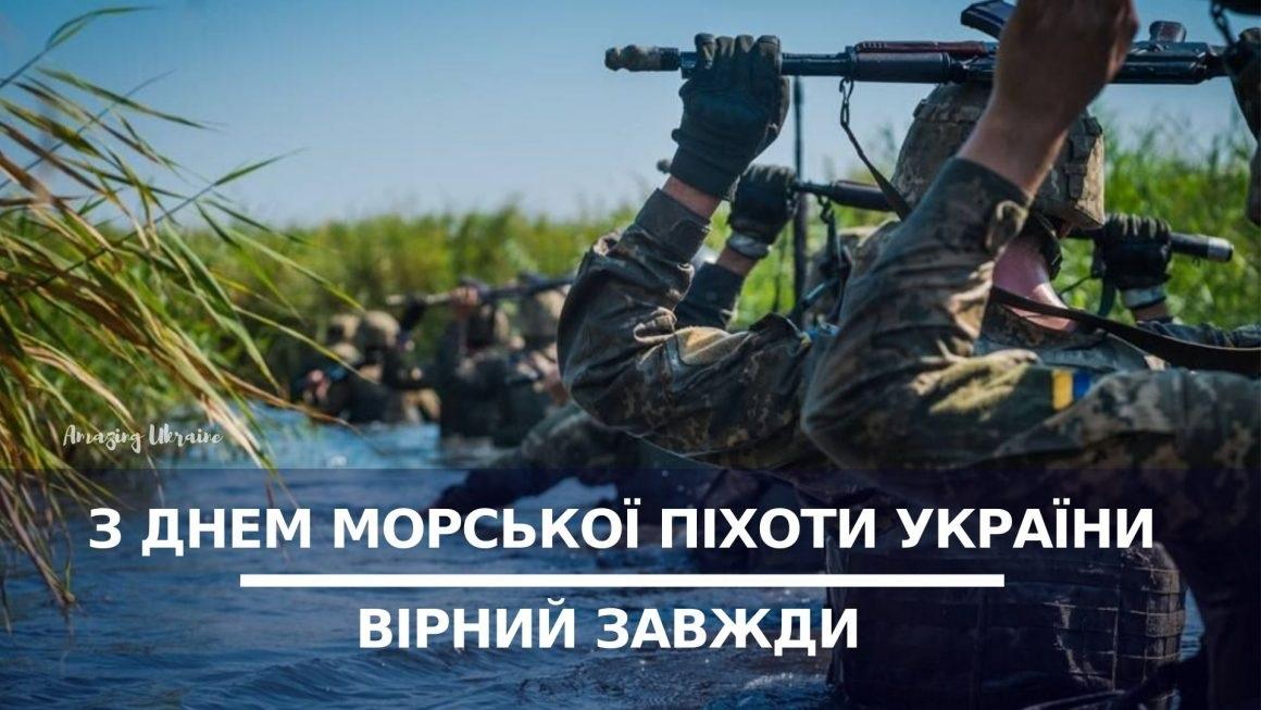 День морской пехоты 18