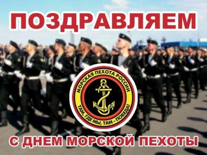 День морской пехоты 23