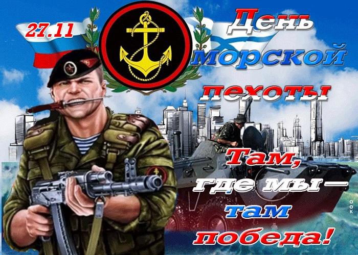 День морской пехоты 24