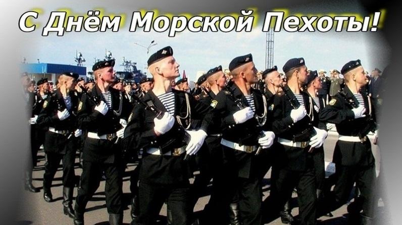 День морской пехоты 25