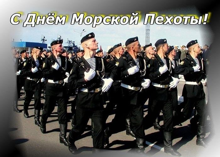 День морской пехоты 26