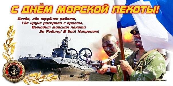 День морской пехоты 28