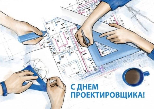 День проектировщика 01