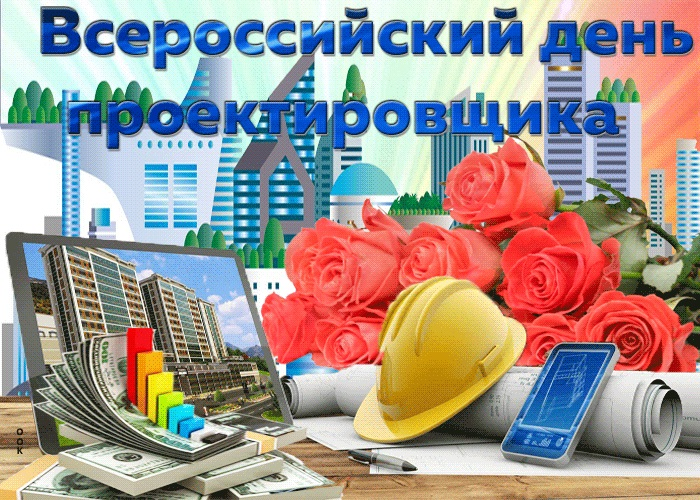 День проектировщика 03