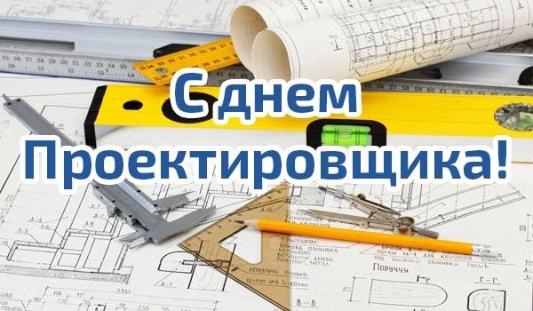 День проектировщика 05