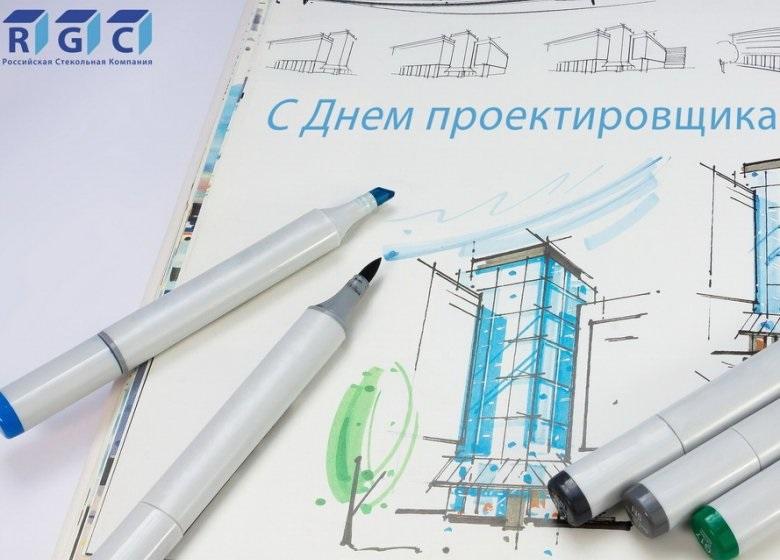 День проектировщика 07