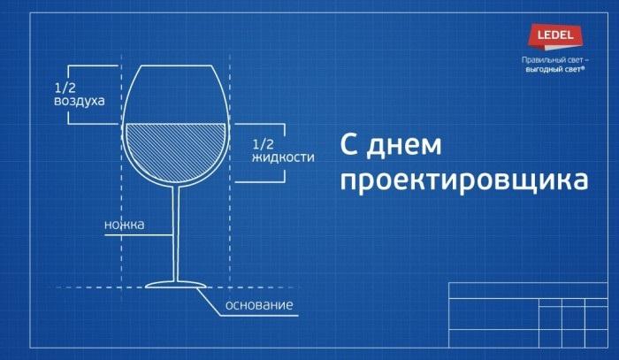 День проектировщика 10