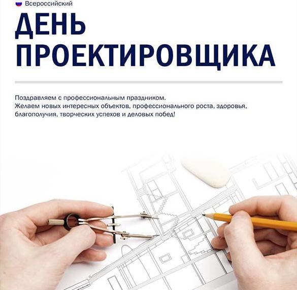 День проектировщика 12
