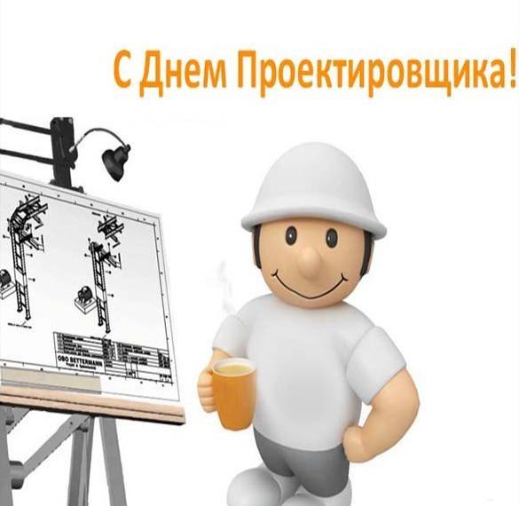 День проектировщика 19
