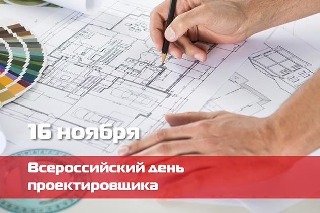 День проектировщика 21