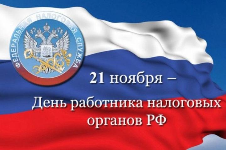 День работника налоговых органов Российской Федирации 01