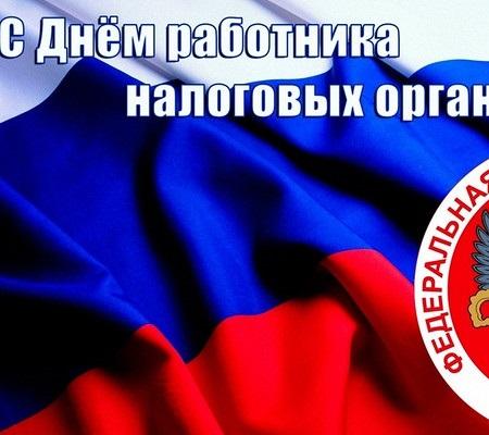 День работника налоговых органов Российской Федирации 02
