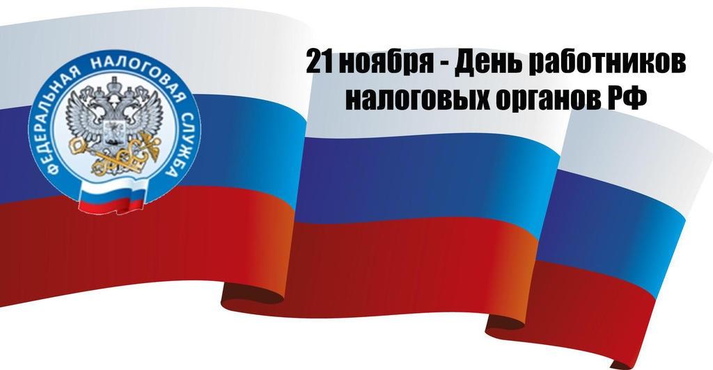День работника налоговых органов Российской Федирации 03