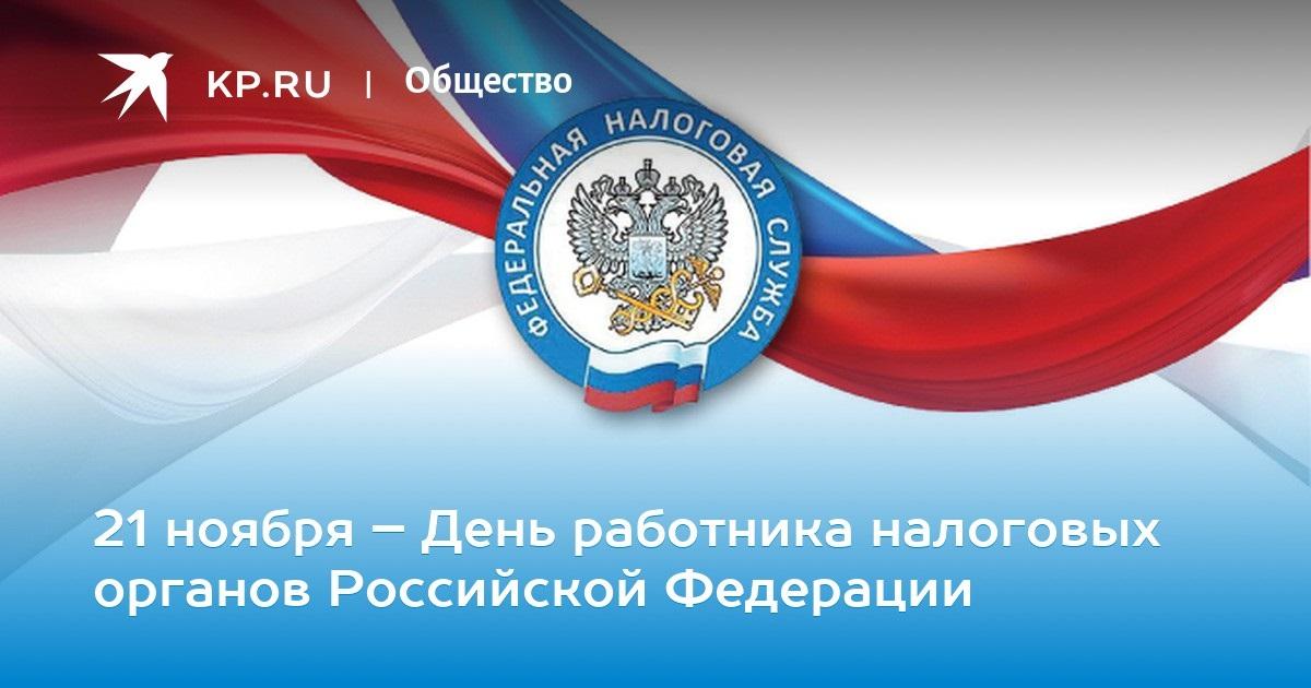 День работника налоговых органов Российской Федирации 06