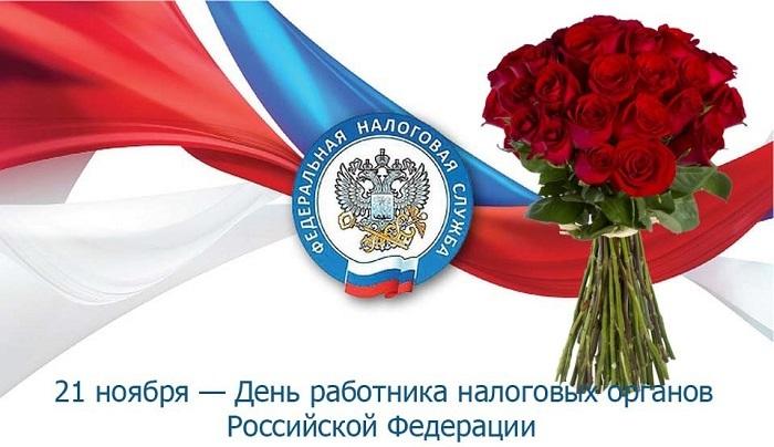 День работника налоговых органов Российской Федирации 07