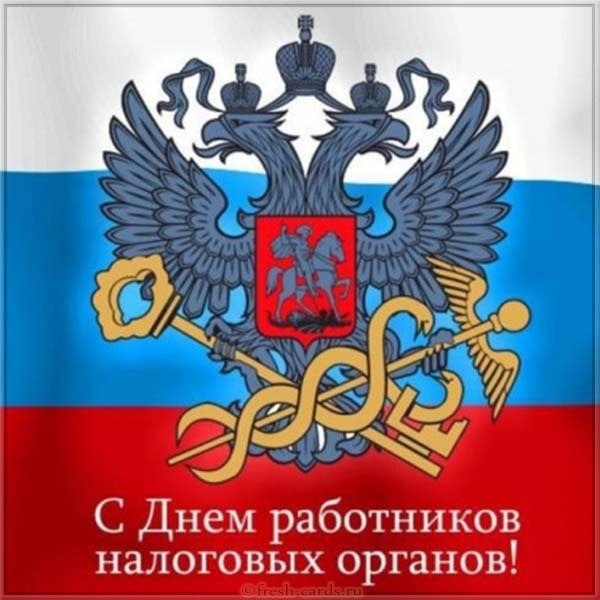 День работника налоговых органов Российской Федирации 09