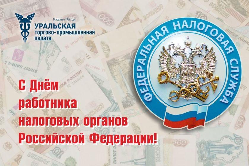 День работника налоговых органов Российской Федирации 11