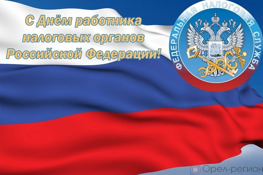 День работника налоговых органов Российской Федирации 12