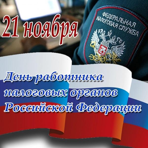 День работника налоговых органов Российской Федирации 14