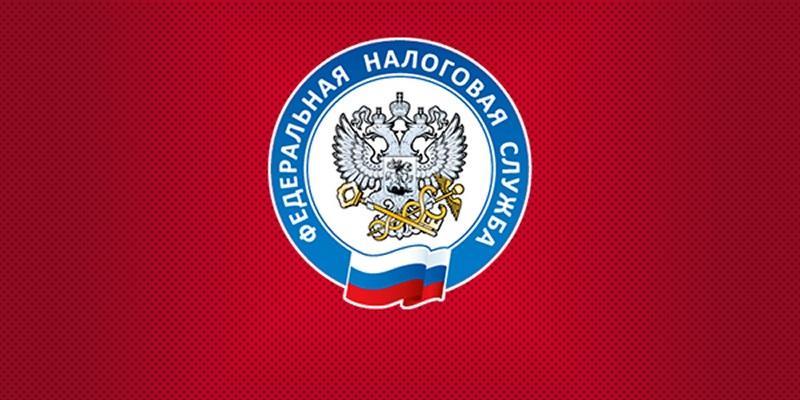 День работника налоговых органов Российской Федирации 15