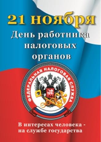 День работника налоговых органов Российской Федирации 16