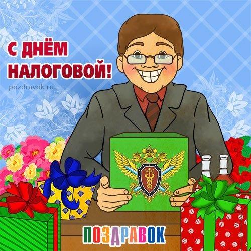 День работника налоговых органов Российской Федирации 17